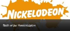 flash игры Никелодеон