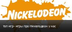 топ игр- игры про Никелодеон у нас