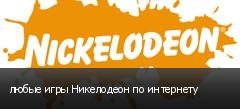 любые игры Никелодеон по интернету