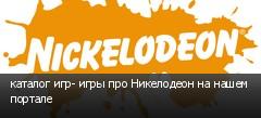 каталог игр- игры про Никелодеон на нашем портале