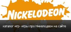 каталог игр- игры про Никелодеон на сайте