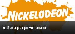любые игры про Никелодеон