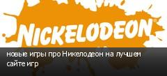 новые игры про Никелодеон на лучшем сайте игр