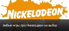 любые игры про Никелодеон на выбор