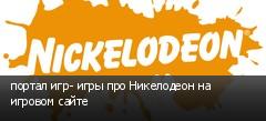 портал игр- игры про Никелодеон на игровом сайте