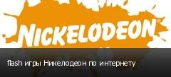 flash игры Никелодеон по интернету