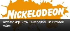 каталог игр- игры Никелодеон на игровом сайте