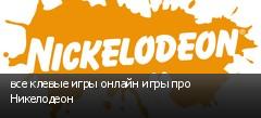 все клевые игры онлайн игры про Никелодеон