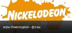 игры Никелодеон - флэш