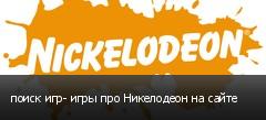 поиск игр- игры про Никелодеон на сайте