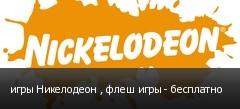 игры Никелодеон , флеш игры - бесплатно