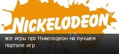 все игры про Никелодеон на лучшем портале игр