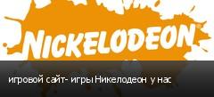 игровой сайт- игры Никелодеон у нас