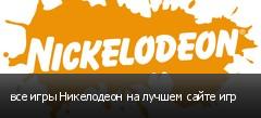 все игры Никелодеон на лучшем сайте игр