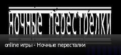 online игры - Ночные пересталки