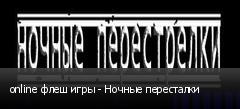 online флеш игры - Ночные пересталки