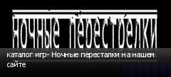каталог игр- Ночные пересталки на нашем сайте