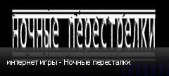 интернет игры - Ночные пересталки