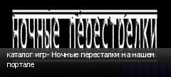 каталог игр- Ночные пересталки на нашем портале
