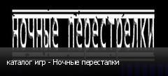 каталог игр - Ночные пересталки