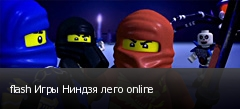 flash Игры Ниндзя лего online