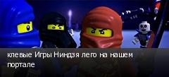 клевые Игры Ниндзя лего на нашем портале