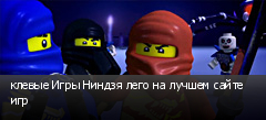 клевые Игры Ниндзя лего на лучшем сайте игр