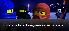 поиск игр- Игры Ниндзя на нашем портале