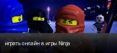играть онлайн в игры Ninja