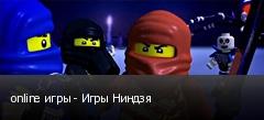 online игры - Игры Ниндзя
