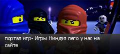 портал игр- Игры Ниндзя лего у нас на сайте