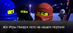 все Игры Ниндзя лего на нашем портале