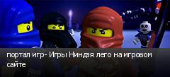 портал игр- Игры Ниндзя лего на игровом сайте