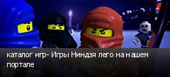 каталог игр- Игры Ниндзя лего на нашем портале