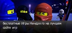 бесплатные Игры Ниндзя го на лучшем сайте игр