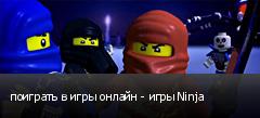 поиграть в игры онлайн - игры Ninja