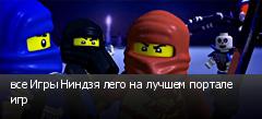 все Игры Ниндзя лего на лучшем портале игр