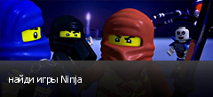 найди игры Ninja