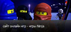 сайт онлайн игр - игры Ninja