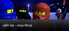 сайт игр - игры Ninja