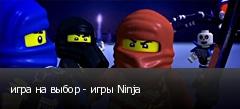 игра на выбор - игры Ninja