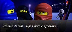 клевые Игры Ниндзя лего с друзьями