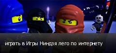 играть в Игры Ниндзя лего по интернету