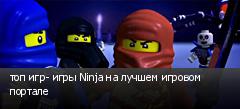 топ игр- игры Ninja на лучшем игровом портале