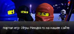 портал игр- Игры Ниндзя го на нашем сайте