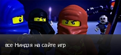 все Ниндзя на сайте игр