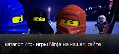 каталог игр- игры Ninja на нашем сайте