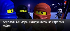 бесплатные Игры Ниндзя лего на игровом сайте