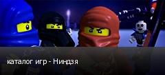 каталог игр - Ниндзя