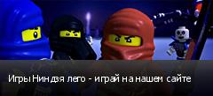 Игры Ниндзя лего - играй на нашем сайте